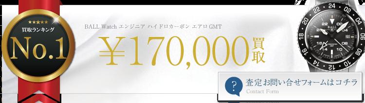 ボールウォッチ エンジニア ハイドロカーボン エアロGMT 17万円買取 ライフ仙台店