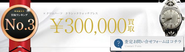 チュードル ×クロムハーツ クラシックウォッチブレス 30万円買取 ブランド買取ライフ