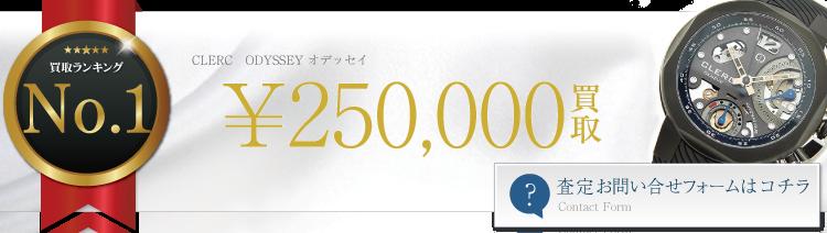 クレール ODYSSEY オデッセイ 25万円買取 ブランド買取ライフ