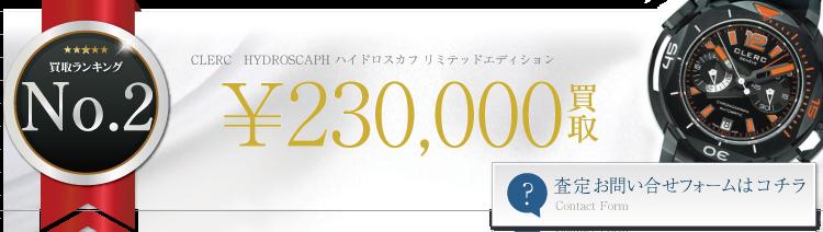クレール HYDROSCAPH ハイドロスカフ リミテッドエディション 23万円買取 ブランド買取ライフ