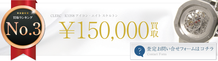 クレール ICON8 アイコン・エイト スケルトン 15万円買取 ブランド買取ライフ
