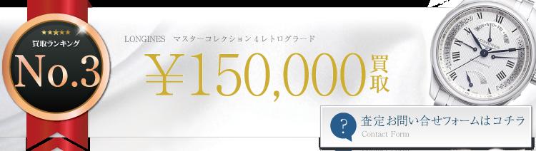 ロンジン マスターコレクション 4レトログラード 15万円買取 ブランド買取ライフ