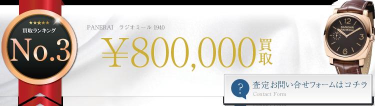 パネライ ラジオミール 1940 80万円買取 ブランド買取ライフ