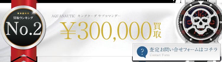 アクアノウティック キングクーダ サブコマンダー ダイヤスカルマスク 30万円買取 ブランド買取ライフ