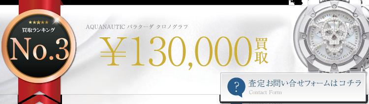 アクアノウティック バラクーダ クロノグラフ 13万円買取 ブランド買取ライフ
