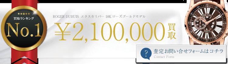 ロジェ・デュブイ エクスカリバー 18Kローズゴールドモデル 210万円買取 ブランド買取ライフ
