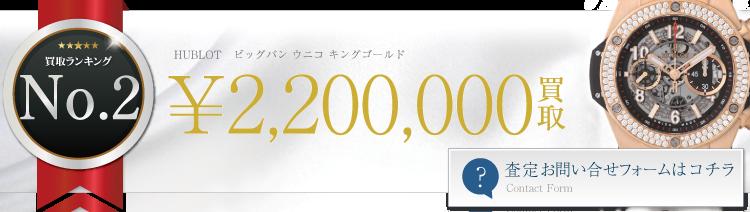 ウブロ ビッグバン ウニコ キングゴールド  220万円買取 ブランド買取ライフ