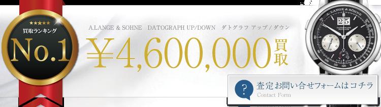 DATOGRAPH UP/DOWN ダトグラフ アップ/ダウン ブランド買取ライフ