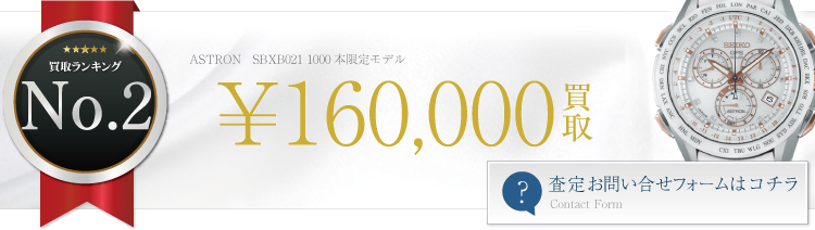 アストロン SBXB021 1000本限定モデル 16万円買取 ブランド買取ライフ