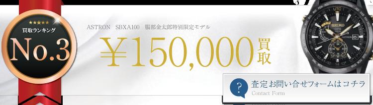 SBXA100 服部金太郎特別限定モデル 15万円買取