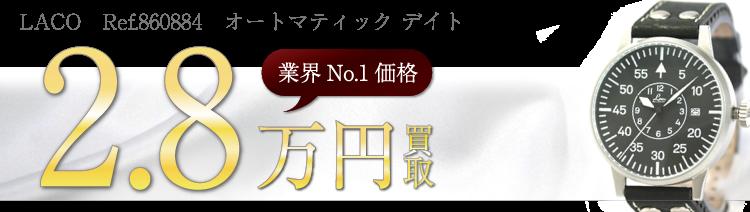 ラコ Ref.860884 高額査定中