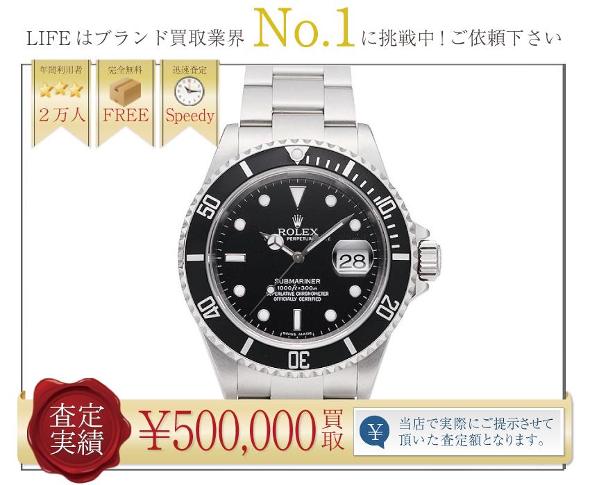 ロレックス高価買取!サブマリーナref.16610高額査定!