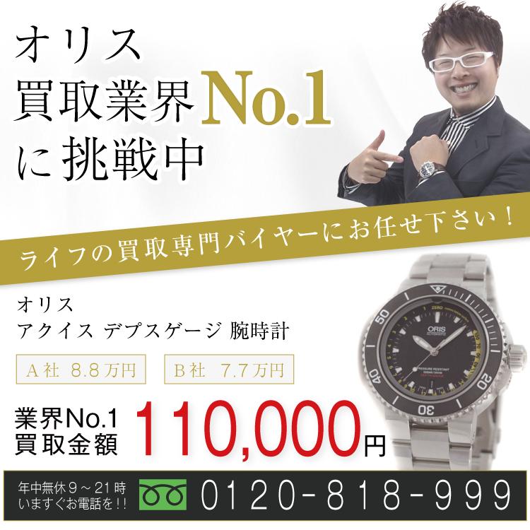 オリス高価買取!アクイス デプスゲージ 腕時計高額査定!お電話でのお問い合わせはコチラまで!