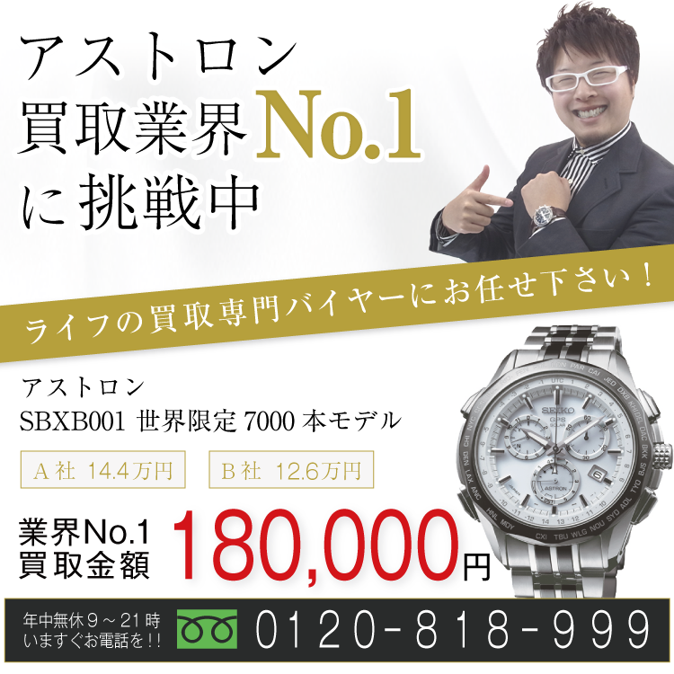 アストロン高価買取!SBXB001 世界限定7000本モデル高額査定!お電話でのお問い合わせはコチラまで!