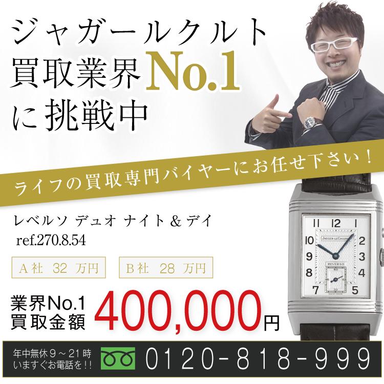 ジャガールクルト腕時計高価買取 レベルソ デュオ ナイト&デイ ref. 270.8.54 高額査定!お電話でのお問合せはコチラ!