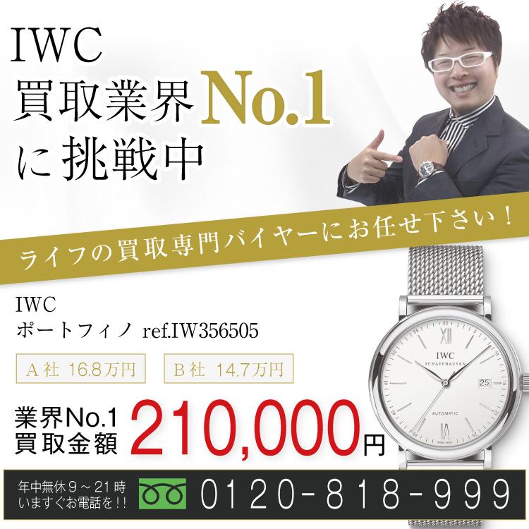 iwc高価買取!ポートフィノ ref.IW356505高額査定!お電話でのお問い合わせはコチラまで!