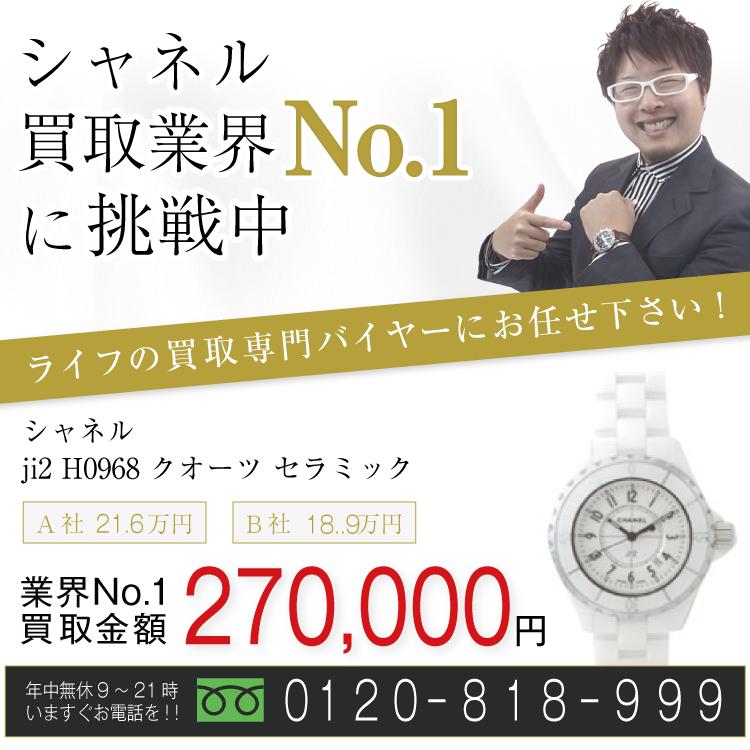 シャネル 腕時計高価買取! J12 H0968 クオーツ セラミック高額査定中!お電話でのお問合せはコチラ!