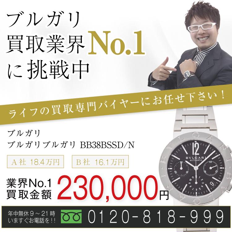 ブルガリ腕時計高価買取! ブルガリブルガリ BB38BSSD/N高額査定中!お電話でのお問合せはコチラ!