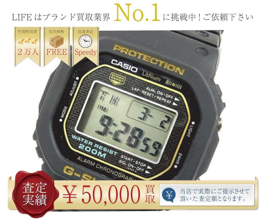 ジーショック高価買取!DW-5000C-1B高額査定!
