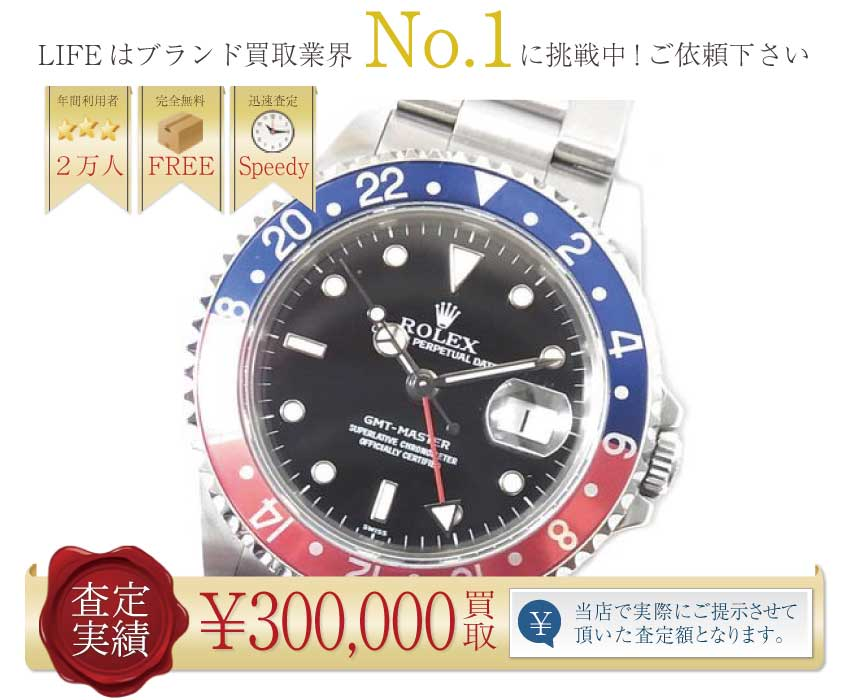 ロレックス高価買取!GMTマスター Ref.16700 N品高額査定!