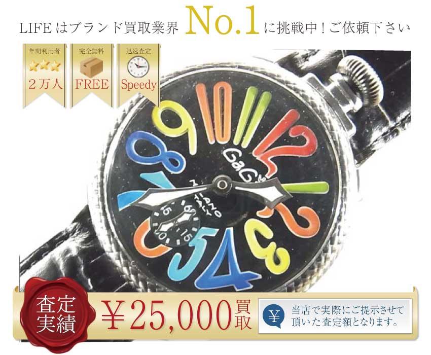 ガガミラノ高価買取!MANUALE 48 マヌアーレ高額査定!