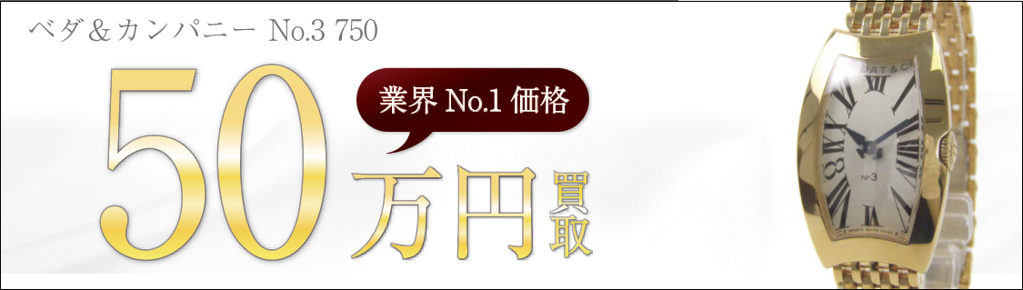 ベダアンドカンパニー高価買取!No.3 750高額査定中!