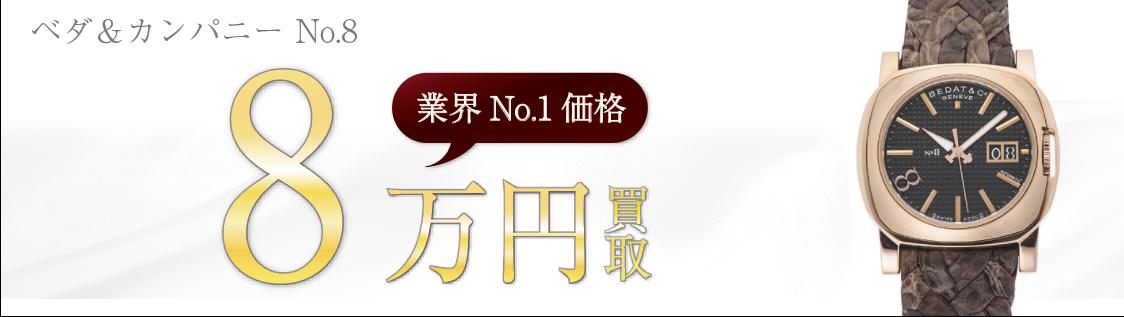 ベダアンドカンパニー高価買取!No.8高額査定中!