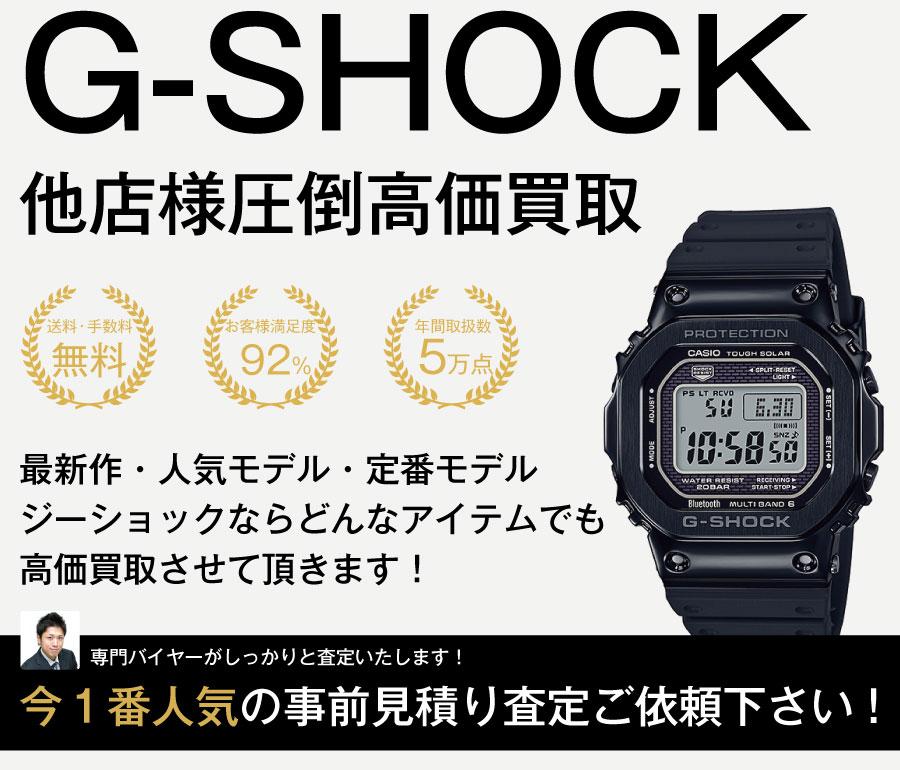 G-SHOCK/ジーショック GA-110PS-7AJR エヴァンゲリオン 綾波レイ プラグスーツモデル 買取金額バナー