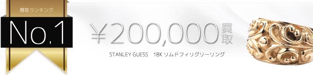 18Kゴールド リムドフィリグリーリング 20万円買取
