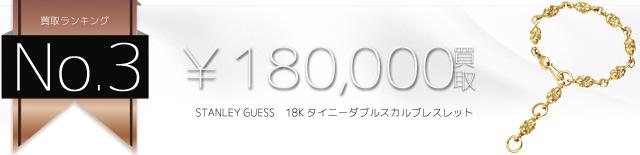 18Kゴールド タイニーダブルスカルブレスレット withダイヤ 18万円買取