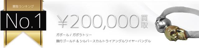 現行ゴールド&シルバースカルトライアングルワイヤーバングル 20万円買取