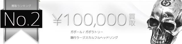 現行ラージスカルフルヘッドリング  10万円買取