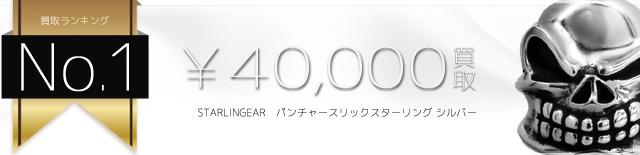 パンチャースリックスターリング シルバー 4万円買取