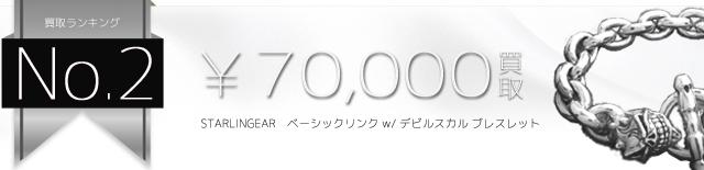 スターリンギア ベーシックリンク w/デビルスカル ブレスレット  7万円買取