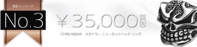 スターリンギア スタイラー ニューホットヘッド リング 3.5万円買取