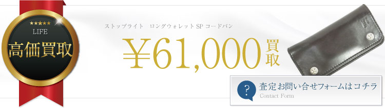 ロングウォレット SP コードバン 6.1万買取