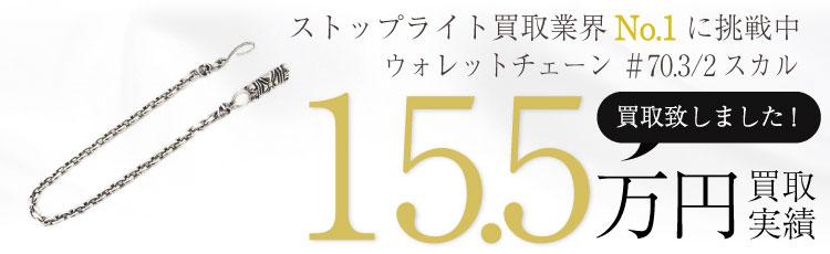 ウォレットチェーン #70.3/2スカル 15.5万円買取 / 状態ランク:B 通常中古