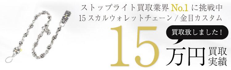 K18 15スカルウォレットチェーン/金目カスタム 15万円買取 / 状態ランク:B 通常中古