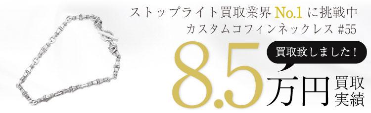 カスタムコフィンネックレス#55  8.5万円買取 / 状態ランク:B 中古品-可