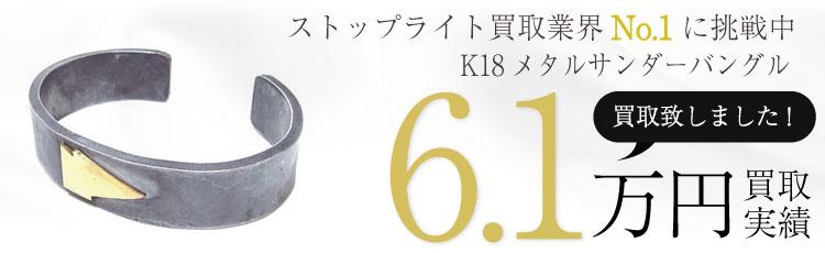 K18メタルサンダーバングル  6.1万円買取 / 状態ランク:B 中古品-可