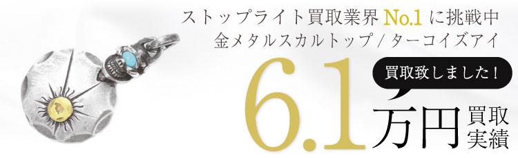 金メタルスカルトップ/ターコイズアイ  6.1万円買取 / 状態ランク:B 中古品-可