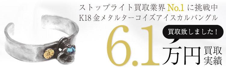K18金メタルターコイズアイスカルバングル 6.1万円買取 / 状態ランク:B 中古品-可