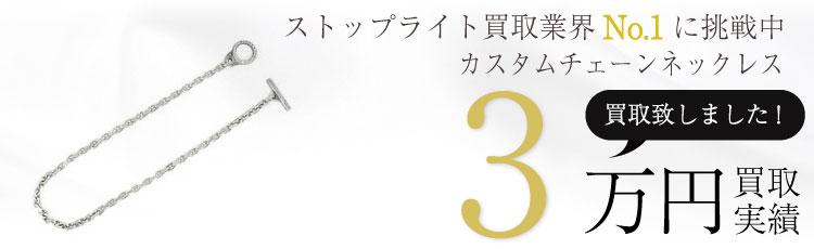 カスタムチェーンネックレス  3万円買取 / 状態ランク:B 中古品-可