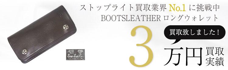 BOOTSLEATHERロングウォレット 3万円買取 / 状態ランク:A 中古品-良い