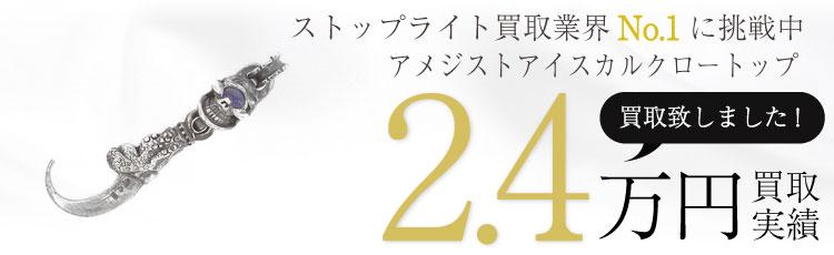 アメジストアイスカルクロートップ  2.4万円買取 / 状態ランク:B 中古品-可