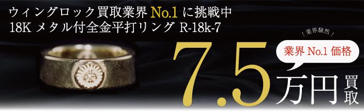 18Kメタル付全金平打リング R-18k-7  7.5万円買取