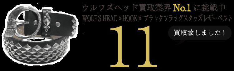 WOLF'S HEAD ワコマリア スタッズベルト