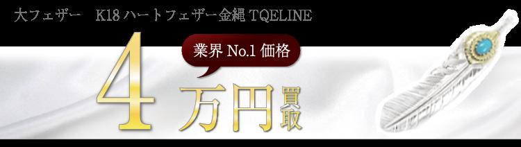 ケンキクチ 大フェザー K18ハートフェザー金縄TQ ペンダントトップ ブランド買取ライフ