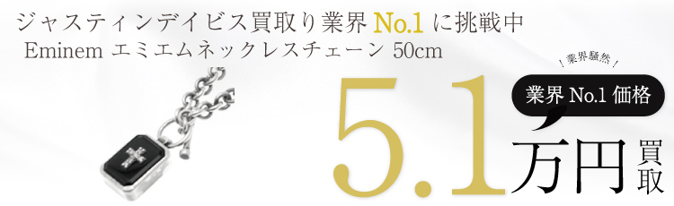 Eminem エミエムネックレスチェーン 50cm SNJ115  5.1万円買取
