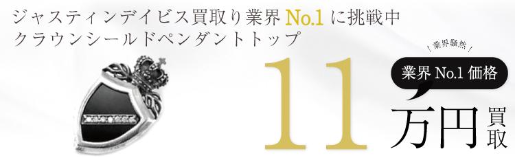 CROWN SHIELD Pendantクラウンシールドペンダントトップ SPJ117 11万円買取